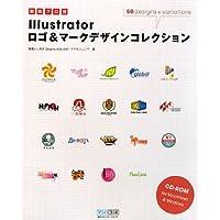 即戦プロ技 Illustratorロゴ&マークデザインコレクション