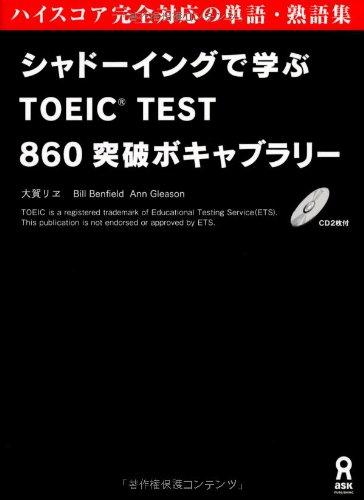 CD2枚付 シャドーイングで学ぶ TOEIC TEST  860突破ボキャブラリーの詳細を見る