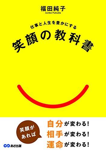 笑顔の教科書