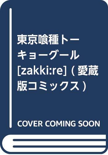 [画像:東京喰種トーキョーグール[zakki:re] (愛蔵版コミックス)]