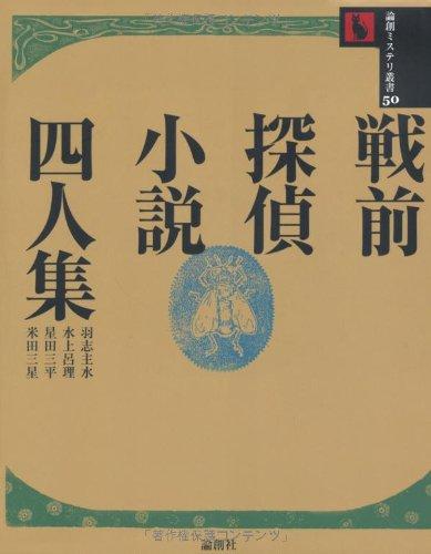 戦前探偵小説四人集 (論創ミステリ叢書)の詳細を見る