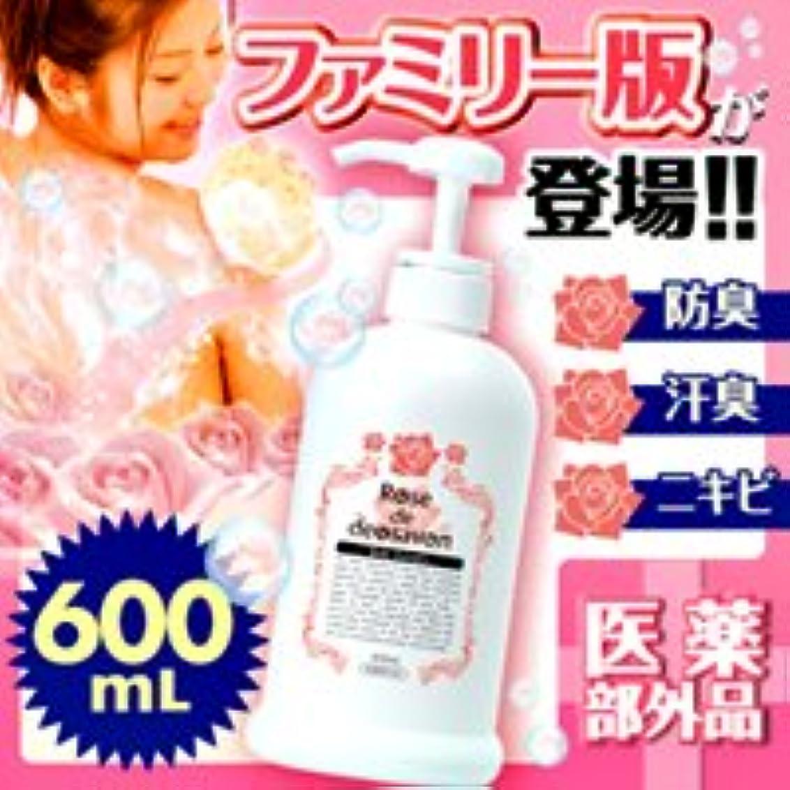 問い合わせる装置構成するローズドデオシャボン 増量版600ml ※体臭や加齢臭対策に大人気!ファミリー版新登場です!