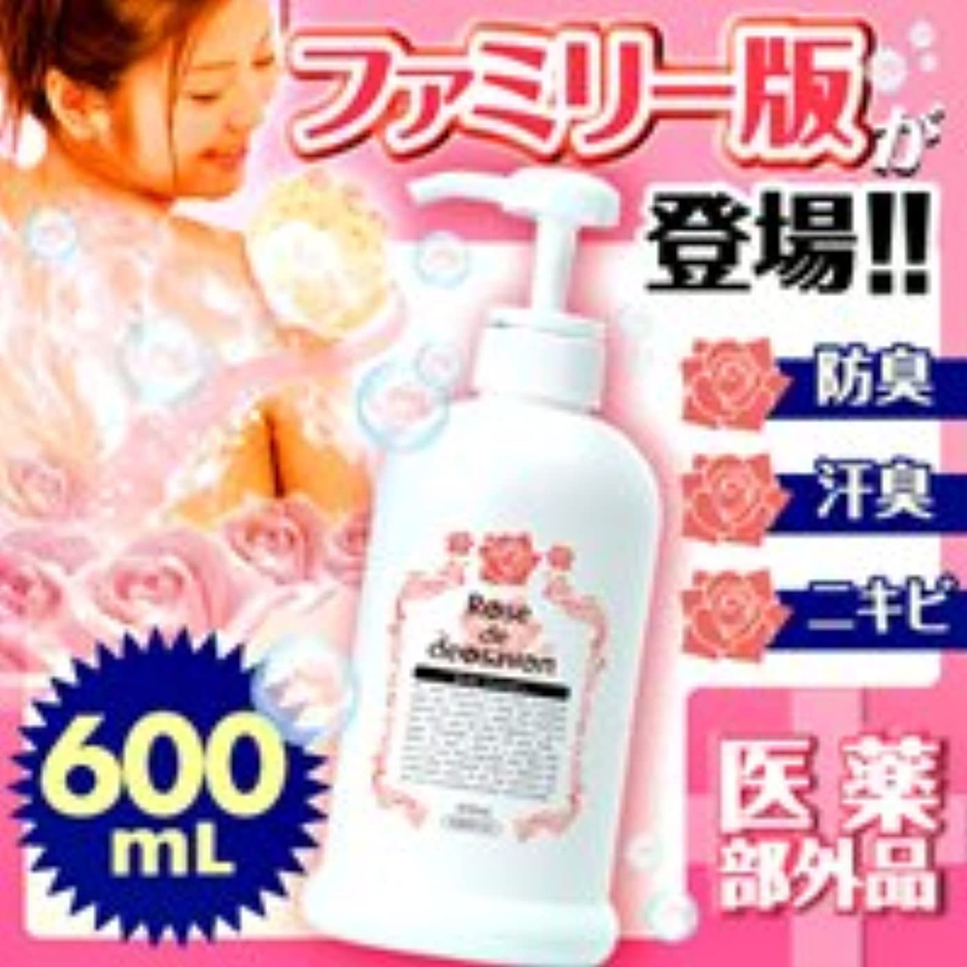 直立よく話されるルームローズドデオシャボン 増量版600ml ※体臭や加齢臭対策に大人気!ファミリー版新登場です!