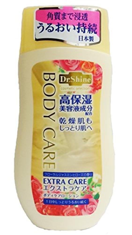 代わりにを立てる人道的自宅でDr.Shine(ドクターシャイン) アミカ高保湿ボディローション 200g