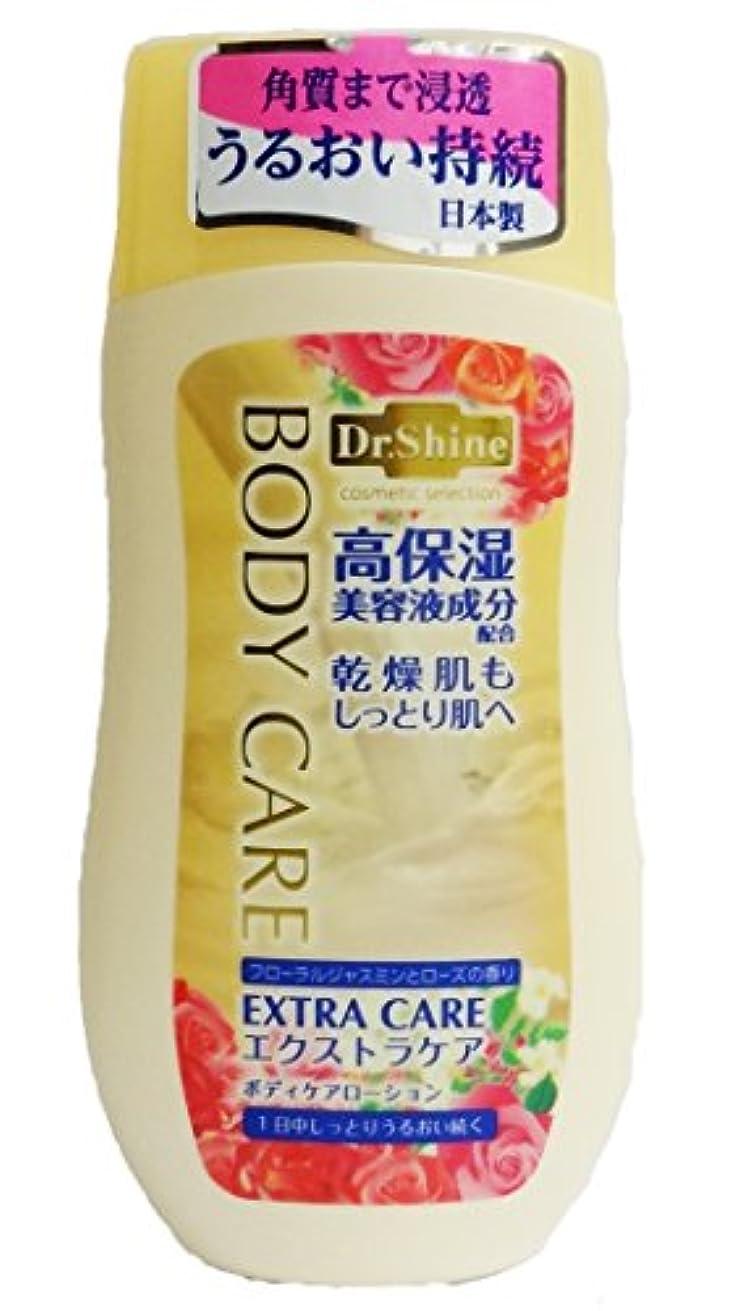 葉っぱ賞賛する降ろすDr.Shine(ドクターシャイン) アミカ高保湿ボディローション 200g