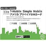 アメリカ SIMカード 10日間 インターネット高速無制限使い放題 (アメリカでの通話とSMS、データ通信高速) T-Mobile回線利用 Simple Mobile (10 Days)