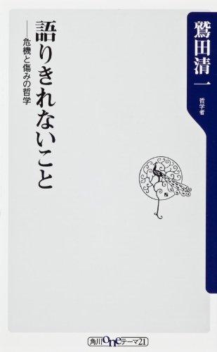 語りきれないこと  危機と傷みの哲学 (角川oneテーマ21)の詳細を見る