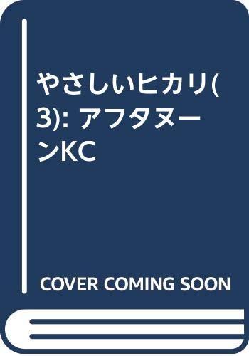 やさしいヒカリ(3) (アフタヌーンKC)