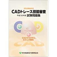 CADトレース技能審査平成18年度試験問題集