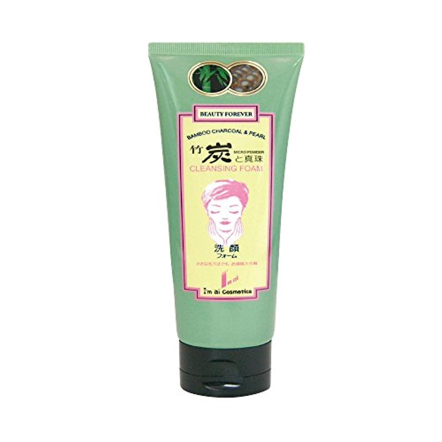 適用する機会寸法竹炭と真珠洗顔フォーム(無香料?無着色120g)