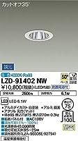 DAIKO LEDダウンライト (LED内蔵) カットオフ35° 温度保護機能付 別置電源付 白色 4000K 埋込穴Φ75 LZD91402NW