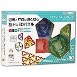 【正規品 新パッケージ】3D GEOFIX(ジオフィクス) mini(ミニ) ベーシックセット 図形と立体に強くなる知育…