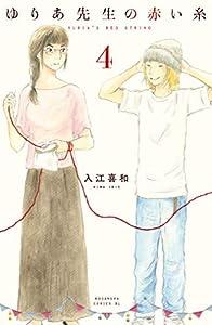 ゆりあ先生の赤い糸(4) (BE・LOVEコミックス)
