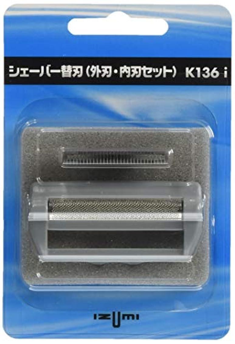 親せせらぎ胚芽IZUMI(泉精器製作所) 往復式シェーバー用内刃?外刃セット 替刃 K136i