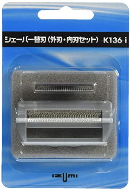 透けて見える受信スクリーチIZUMI(泉精器製作所) 往復式シェーバー用内刃?外刃セット 替刃 K136i