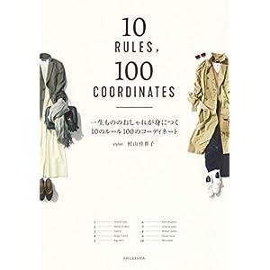 一生もののおしゃれが身につく10のルール100のコーディネート (単行本)