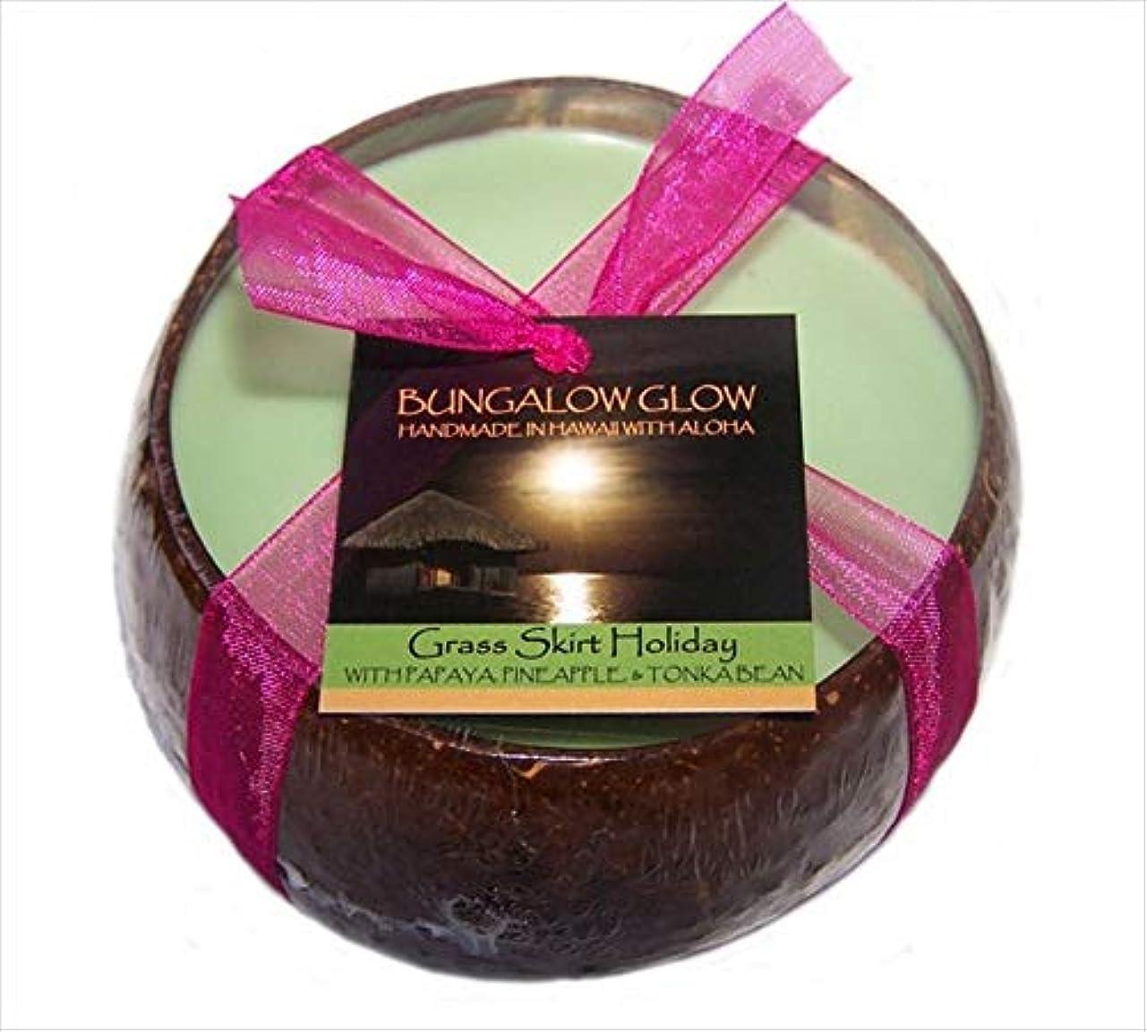 司書繁栄するゲージ【正規輸入品】 バブルシャック?ハワイ Bubble shack Coconut Shell candle ココナッツシェルキャンドル grass skirt holiday グラススカートホリデイ 500g