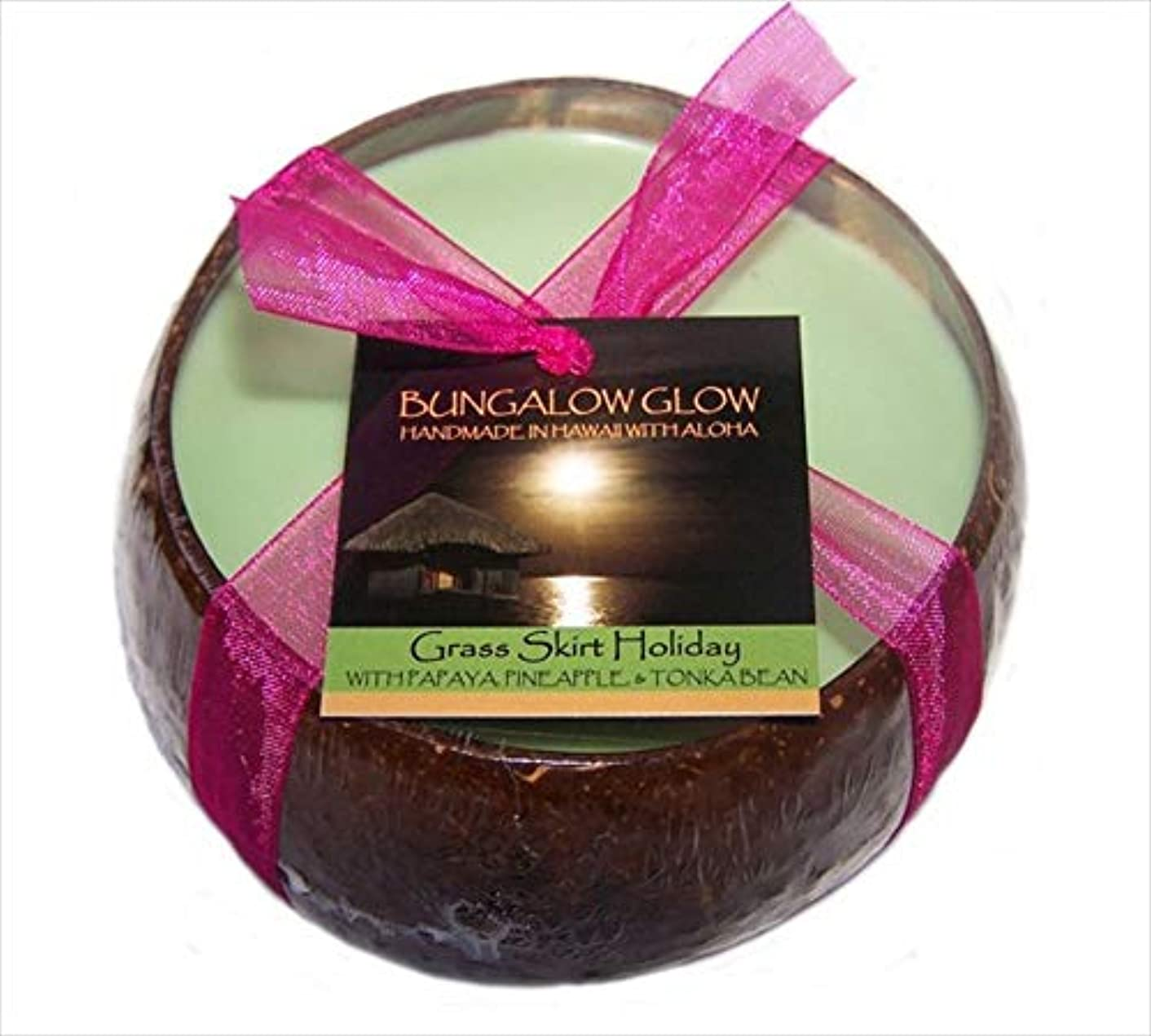 もっとアンプ安価な【正規輸入品】 バブルシャック?ハワイ Bubble shack Coconut Shell candle ココナッツシェルキャンドル grass skirt holiday グラススカートホリデイ 500g