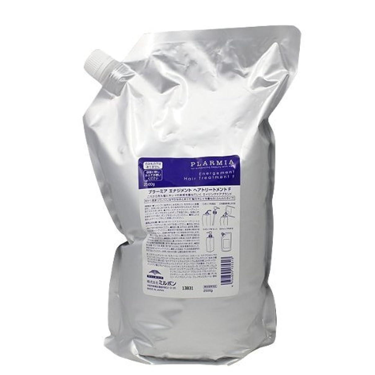 一過性ダーリンコンペミルボン プラーミア エナジメントトリートメントF 2500g(レフィル)
