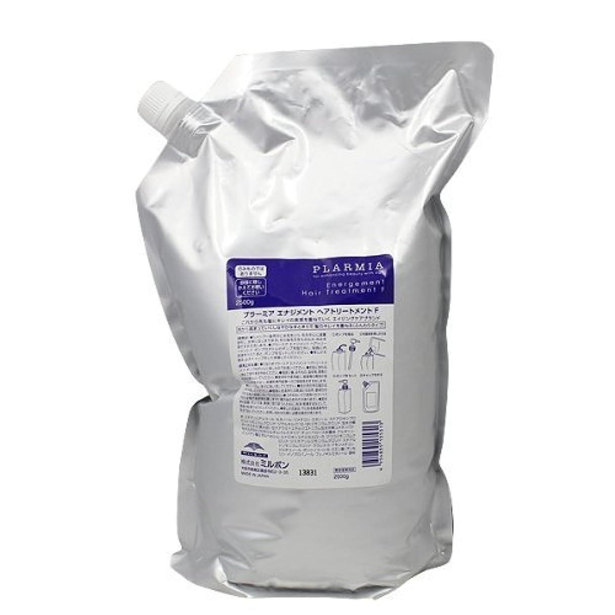 類人猿小麦粉に頼るミルボン プラーミア エナジメントトリートメントF 2500g(レフィル)