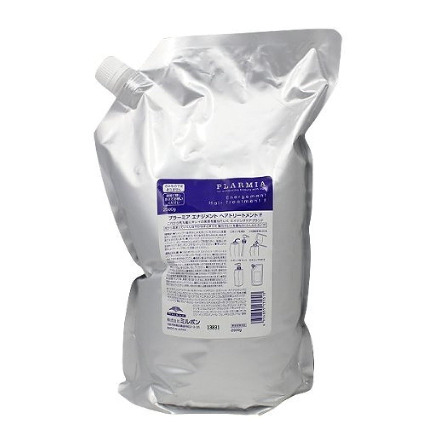 フォーラム動脈有効なミルボン プラーミア エナジメントトリートメントF 2500g(レフィル)