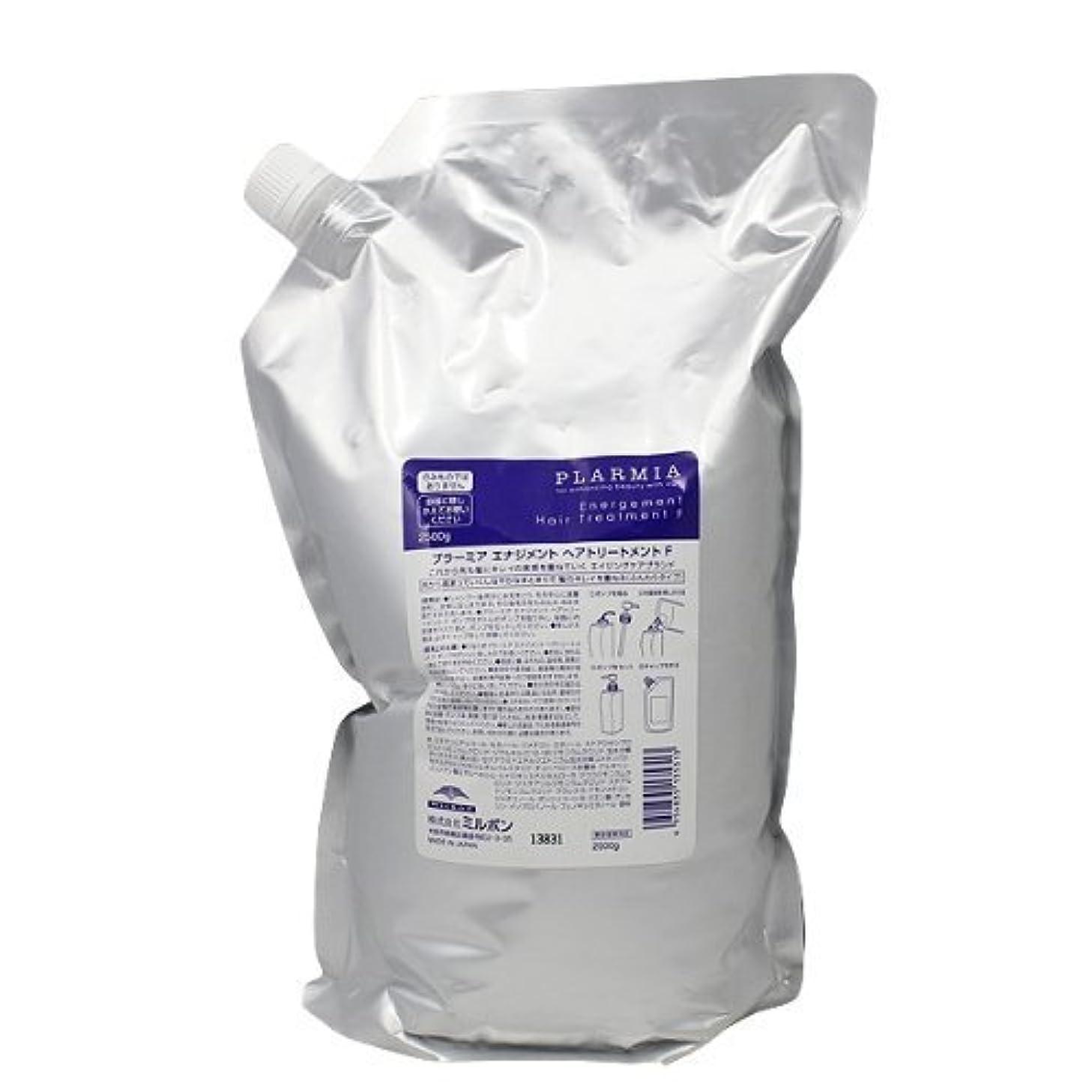 痛みミット憂慮すべきミルボン プラーミア エナジメントトリートメントF 2500g(レフィル)