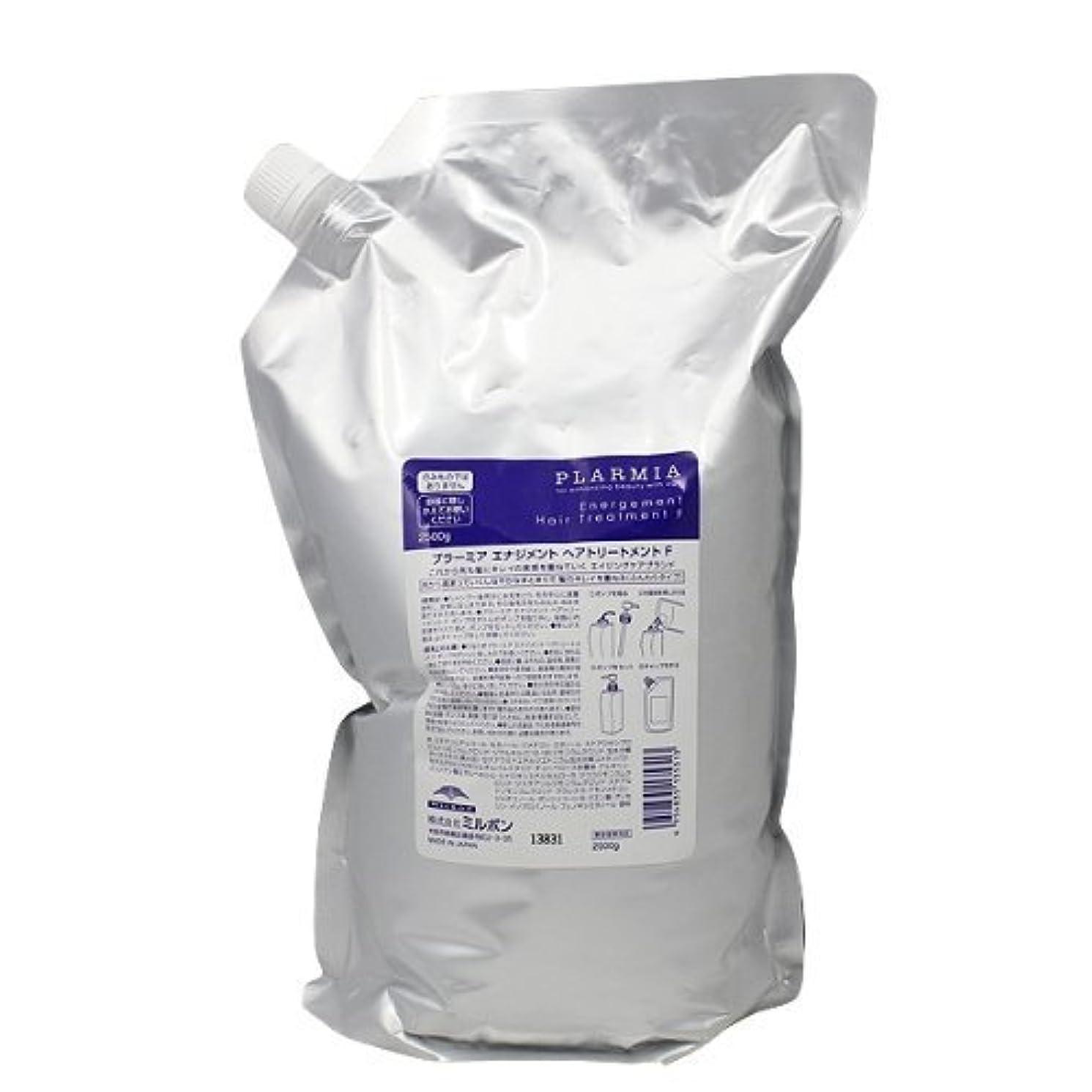 純粋に酸素収容するミルボン プラーミア エナジメントトリートメントF 2500g(レフィル)