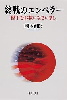 [岡本嗣郎]の終戦のエンペラー 陛下をお救いなさいまし (集英社文庫)