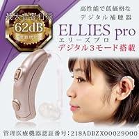 アドバンスドヒアリング耳かけ式デジタル補聴器エリーズプロ 左右兼用