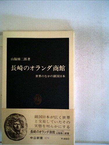 長崎のオランダ商館―世界のなかの鎖国日本 (1980年) (中公新書)