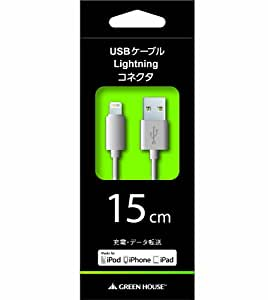 GREEN HOUSE Lightning-USBケーブル 15cm GH-ALT-UA15W