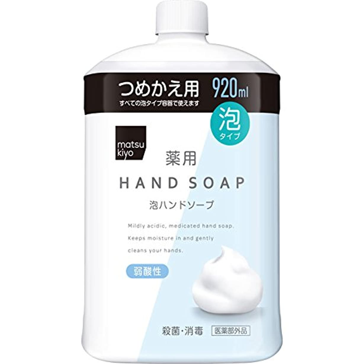 イーナ matsukiyo 薬用泡ハンドソープ 詰替 超特大 920ml(医薬部外品)