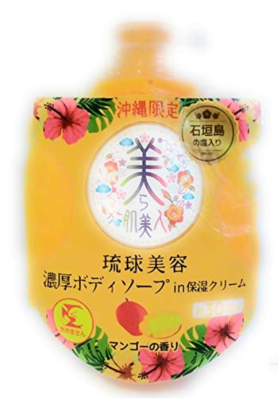 インフラ賞賛するリットル沖縄限定 美ら肌美人 琉球美容濃厚ボディソープin保湿クリーム マンゴーの香り