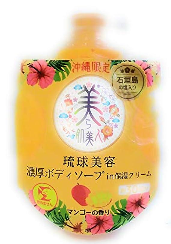 努力法律によりボトル沖縄限定 美ら肌美人 琉球美容濃厚ボディソープin保湿クリーム マンゴーの香り