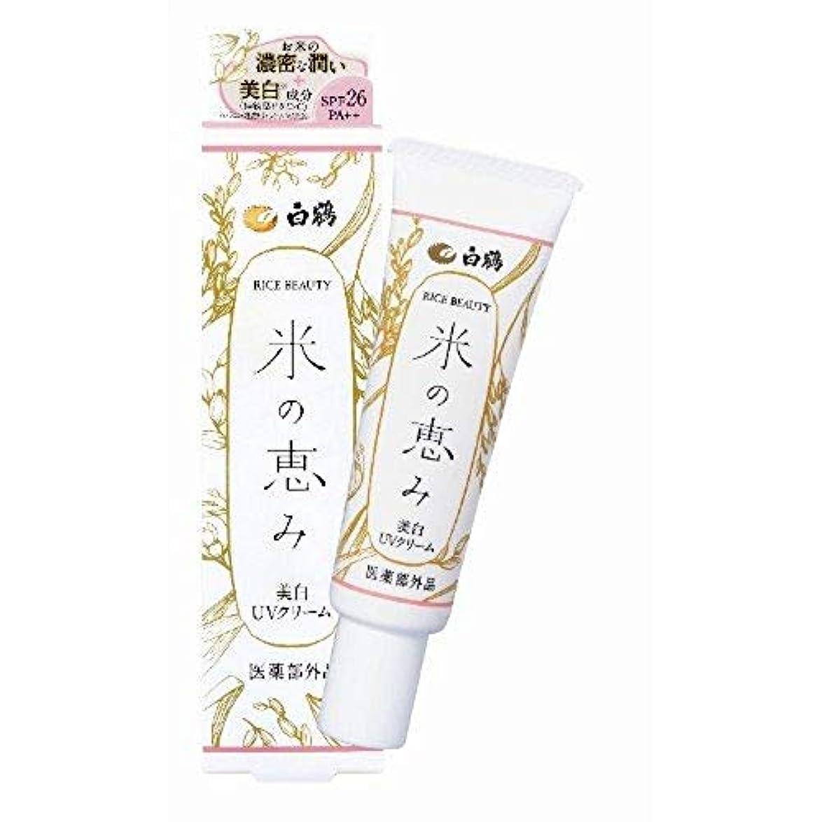 尽きる細い無駄だ白鶴 ライスビューティー 米の恵み 美白UVクリーム 30g SPF26/PA++ (日焼け止め/医薬部外品)