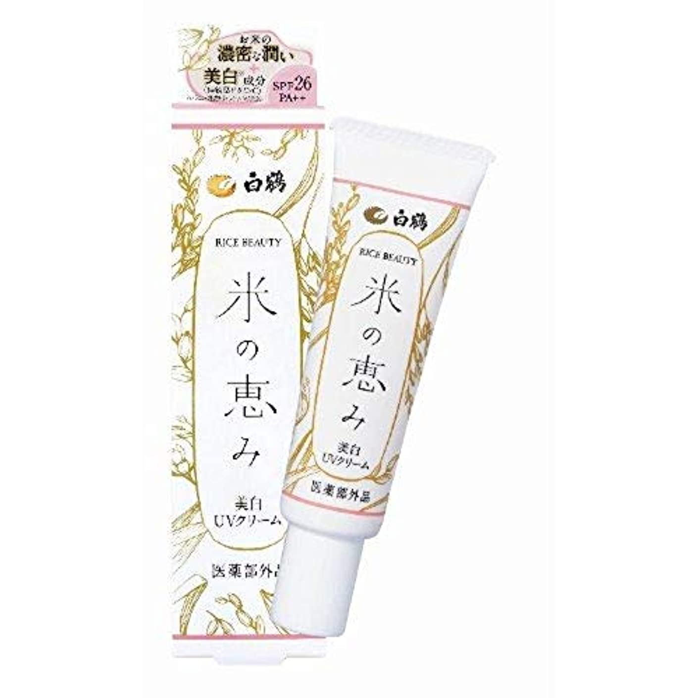 和らげる合併症ビル白鶴 ライスビューティー 米の恵み 美白UVクリーム 30g SPF26/PA++ (日焼け止め/医薬部外品)