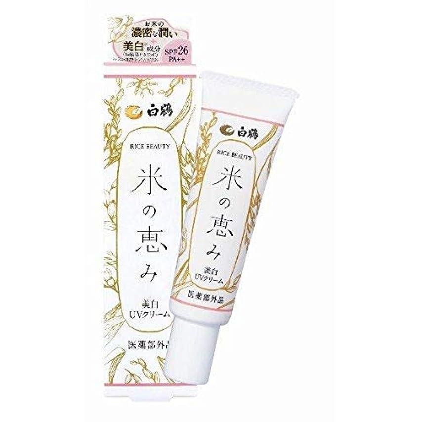 溶けた同化呼びかける白鶴 ライスビューティー 米の恵み 美白UVクリーム 30g SPF26/PA++ (日焼け止め/医薬部外品)