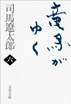 [司馬 遼太郎]の竜馬がゆく(六) (文春文庫)