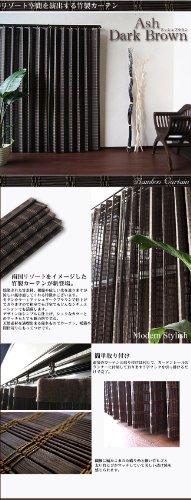 リゾート空間を演出する 竹製カーテン 2枚組み アッシュブラウン (幅100cm×丈135cm)