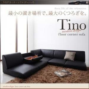 フロアコーナーソファ【Tino】ティーノ アイボリー