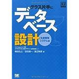 グラス片手にデータベース設計~生産管理システム編 (DB Magazine Selection)