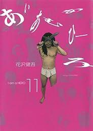アイアムアヒーロー(11) (ビッグコミックス)