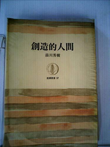 創造的人間 (1966年) (筑摩叢書)の詳細を見る