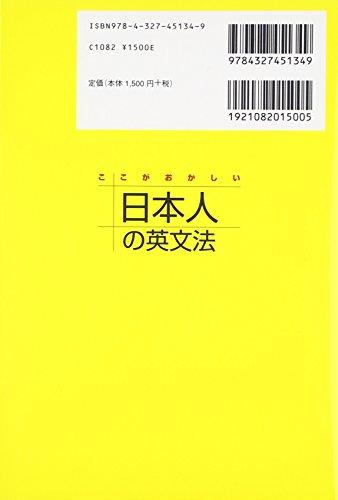 『ここがおかしい日本人の英文法』の1枚目の画像