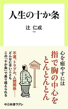 人生の十か条 (中公新書ラクレ)