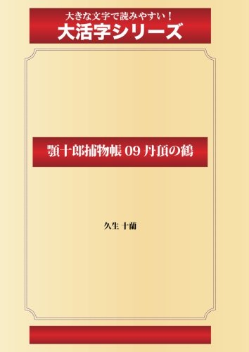 顎十郎捕物帳 09 丹頂の鶴(ゴマブックス大活字シリーズ)