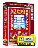 法研 医者からもらった薬がわかる本 2009年版 USBメモリ版