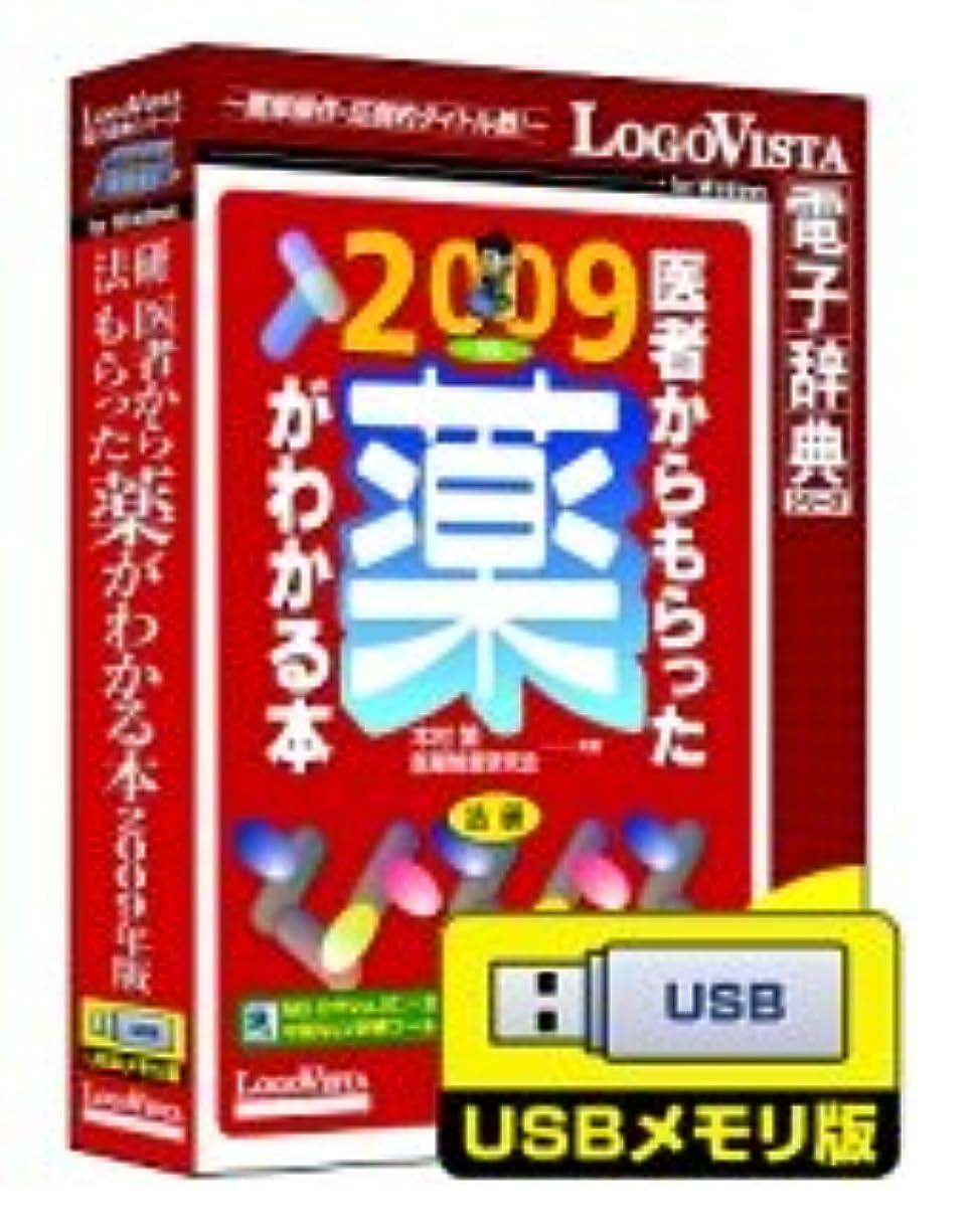法令チーフすばらしいです法研 医者からもらった薬がわかる本 2009年版 USBメモリ版