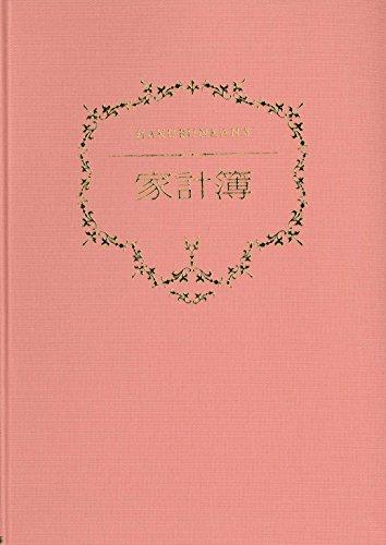 博文館 家計簿 B6 No.38
