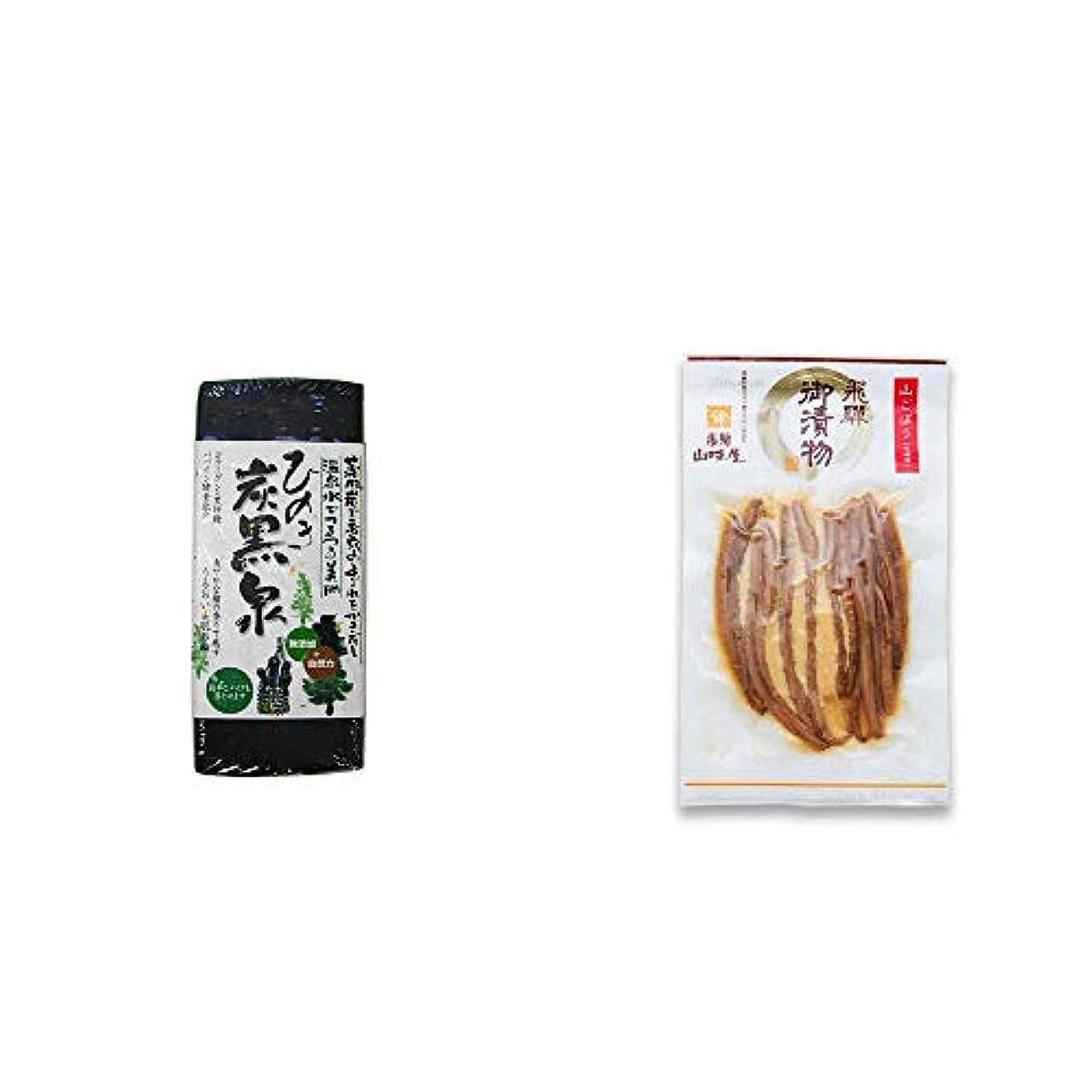 過半数腹スラム[2点セット] ひのき炭黒泉(75g×2)?飛騨山味屋 山ごぼう味噌漬(80g)